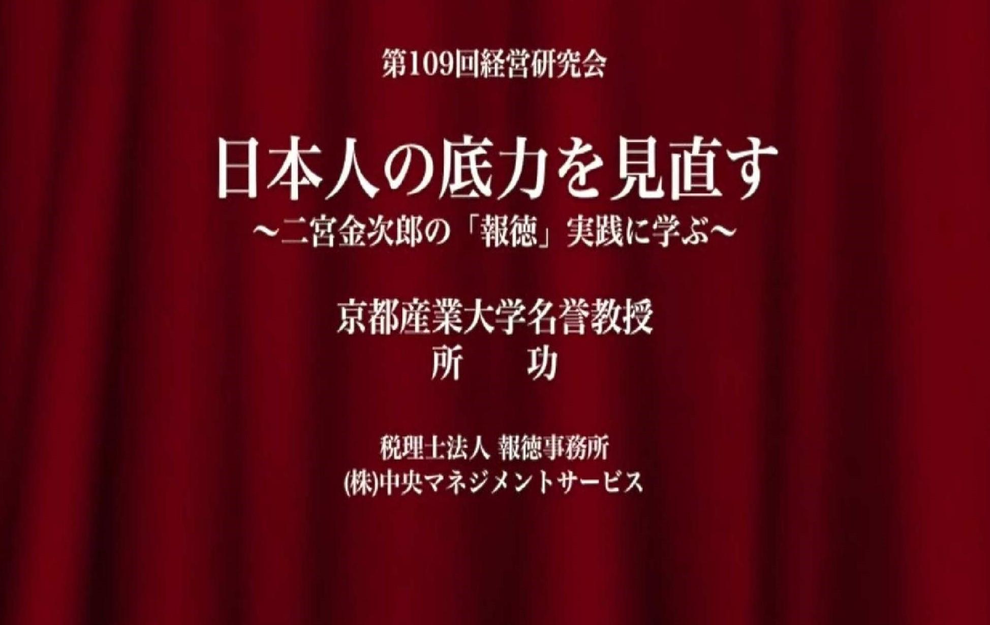 日本人の底力を見直す~二宮金次郎の「報徳」実践に学ぶ~